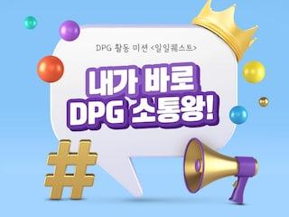 DPG 활동 미션 <일일퀘스트> 내가 바로 DPG 소통왕!