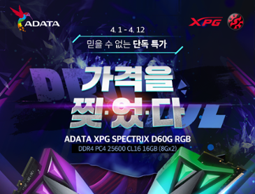[위메프] ADATA XPG RGB 게이밍메모리 16GB 파격특가+24만원상당 사은품