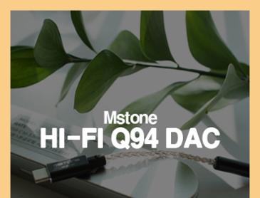 막힘 없이 나오는 소리의 레벨업 (Feat. Mstone DAC Q94)
