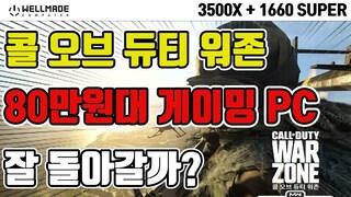 [4월특가] 80만원대!! 콜옵 워존 머신 라이젠5 3500X + GTX1660 SUPER 조합!