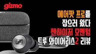 에어팟프로를 잡으러 왔다. 젠하이저 모멘텀 트루 와이어리스2 리뷰