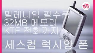 밀레니엄 필수품 PDA폰 세스컴 럭시앙 폰 개봉기 [4K]