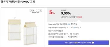 고세 가방정리함 5,550원 + 무배!