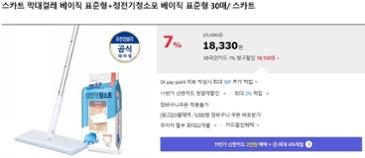 스카트 막대걸레 베이직 표준형+정전기 청소포 30매 18,330원 + 무배!