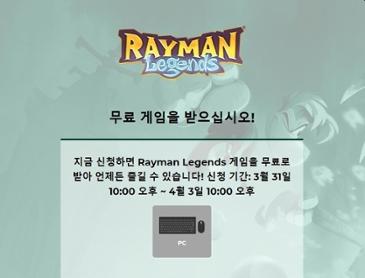[유플레이 무료] 레이맨 레전드