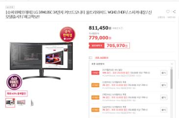 [위메프] LG 34인치 울트라와이드 모니터 34WL85C 할인행사 소식