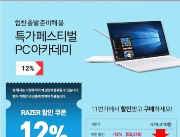 [11번가] Razer Core X & CHROMA 최대12%할인 초특가혜택!