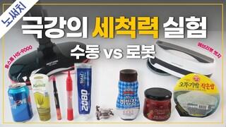 물걸레청소기 세척력 비교(무선물걸레 휴스톰 vs 로봇 에브리봇 엣지)