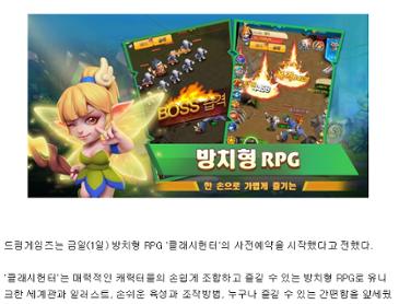 방치형 RPG (클래시 헌터) 사전 예약