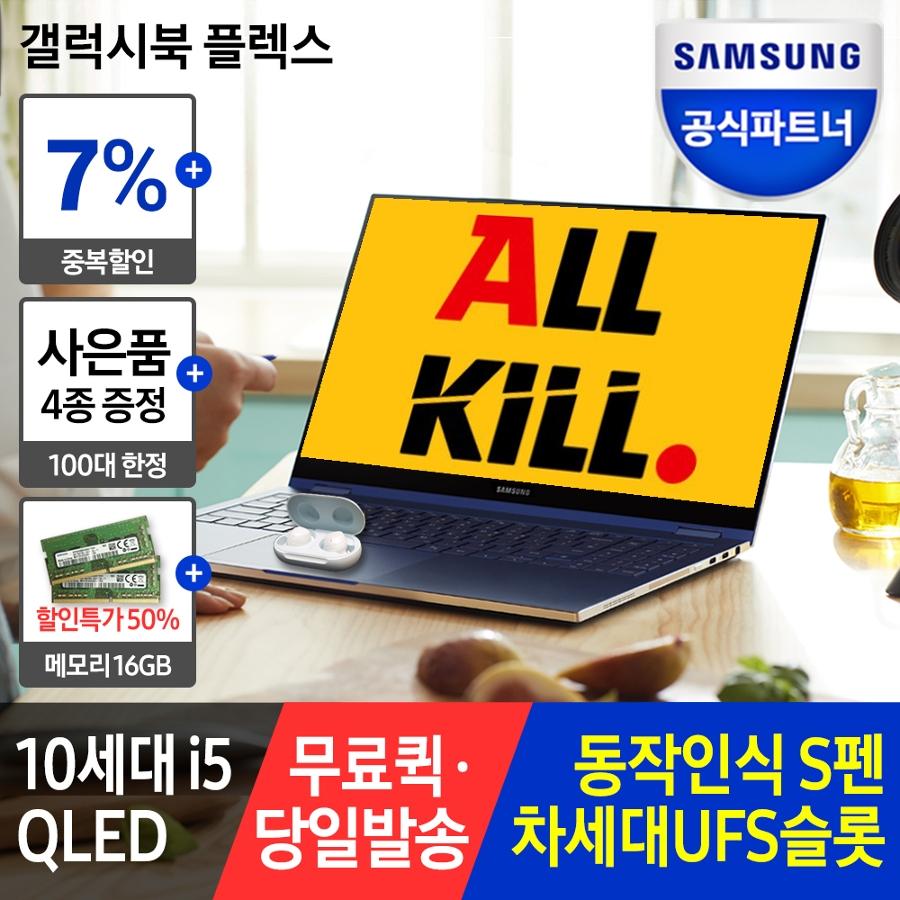 [올킬 4/2 단,하루특가] 갤럭시북 플렉스 NT950QCT-A58A 2020 대학생 노트북, 중복할인+추가할인+추가적립+사은품 혜택!