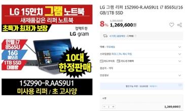 [대박할인] LG 노트북 그램 리퍼 초특가할인 1,269,600원 (i7 8565U/16G/1TB SSD) 10대한정