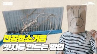 [쓸없팁] 바닥 청소 빠르고 쉽게 하는 방법! (feat. 진공청소기급 빗자루 만들기)