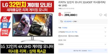 [대박할인]LG 32인치 4K 미사용리퍼 모니터 299,000원!!