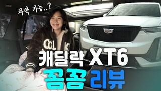 """""""GV80 거기 서!"""" 캐딜락 신형 'XT6' 구석구석 살펴보니…차박 가능하냐고요?"""
