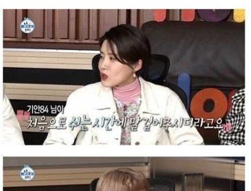[예능] 기안84가 장도연한테 처음으로 건넨 말