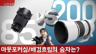 [사진수업] 85mm f1.4  VS  200mm f2.8 아웃포커스/배경흐림 누가더 잘 되나?