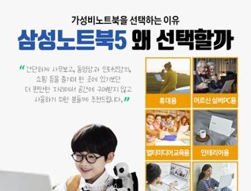 [4월2일/43만원대] 가성비 신학기 노트북, 삼성 노트북5 NT550EBV-AD2A