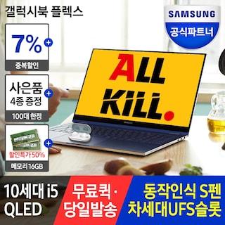 [ALLKILL 오늘특가 154만원] 갤럭시북 플렉스 NT950QCT-A58A 2020 대학생 노트북, 중복할인+추가할인+추가적립+사은품 혜택!
