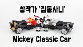 레고 창작가 '잡동사니'님의 걸작! 클래식 미키카를 소개합니다(LEGO MOC)  레고매니아_LEGO Mania