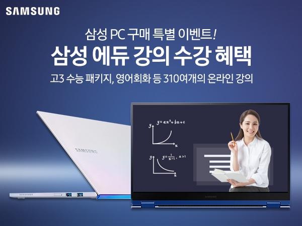 [310여개 교육 콘텐츠] 삼성노트북 구매 특별 이벤트! 삼성 에듀 온라인 강의 무료 수강 혜택