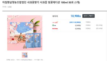 선물로딱! 사과즙 벚꽃에디션 50포=10,900원_무배