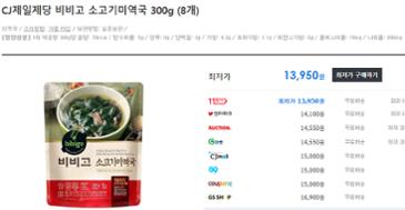 비비고 소고기미역국 300g (8개) - 13,950원