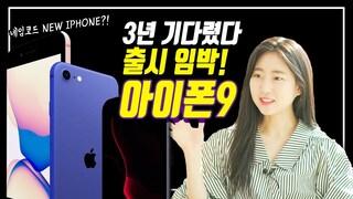 [New iPhone] 아이폰9 4월 출시? 그럼 아이폰12는 올해 안에 나오나?