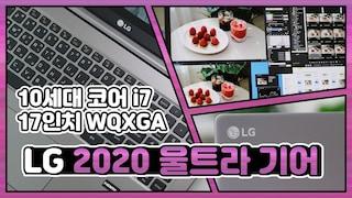 고사양 작업? 17인치 울트라 기어로 시원하게! / 노트북 리뷰 LG 2020 울트라 기어 17UD70NPX76K [노리다]