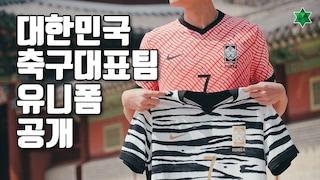 실물이 낫네요! 핑크&백호,  대한민국 축구대표팀 유니폼 입어봤습니다