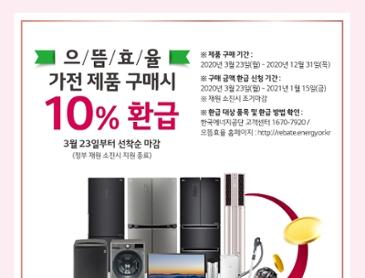 LG전자 20인치 TV모니터 구매하고 으뜸효율 가전 환급받기!