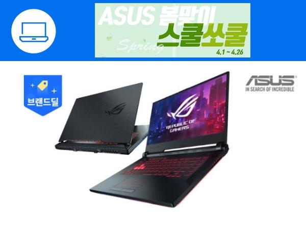 [☞쏘쿨쏘쿨 봄맞이 행사] ASUS ROG 게이밍노트북 G531GU-AL001 특별가격