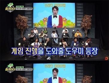 [예능] tvN 플레이어 - 와이프 못 알아본 황제성