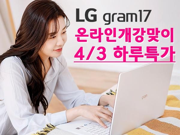 [4/3 하루특가] 11번가 LG그램 17ZD995-VX50K 온라인 개강맞이 하루특가