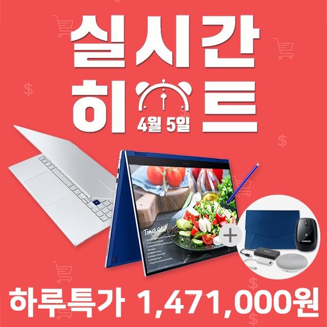 [11번가 4/5 실시간히트 하루특가] 갤럭시북 플렉스 NT950QCT-A58A 파격적인 가격 + 실용적인 사은품! 홈스쿨링 & 재택근무 서포트!