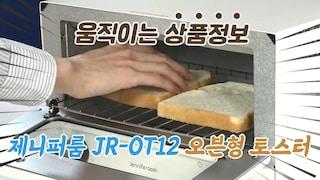 제니퍼룸 JROT12 오븐형 토스터기 동영상 상품정보