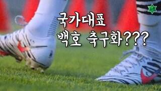 신기한 대한민국 축구대표팀 용품들!  주간 용품 소식