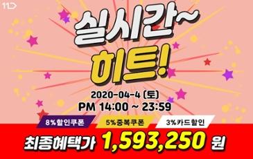 11번가 4/4 단하루 실시간 히트 17ZD90N-VX70K 159만원대 대박특가!!