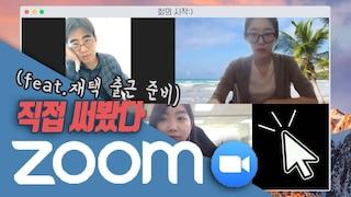 [줌 쌩사용기] 출근하는 데 2초. 화상회의 다운로드 1위 앱 'ZOOM' 에 대해 알아보자! (w/ 차봤서영)