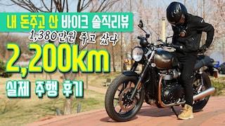[포마] 트라이엄프 올 뉴 스트리트 트윈 2019 리뷰 | 포켓매거진 | 900cc 클래식바이크 입문 추천 모델