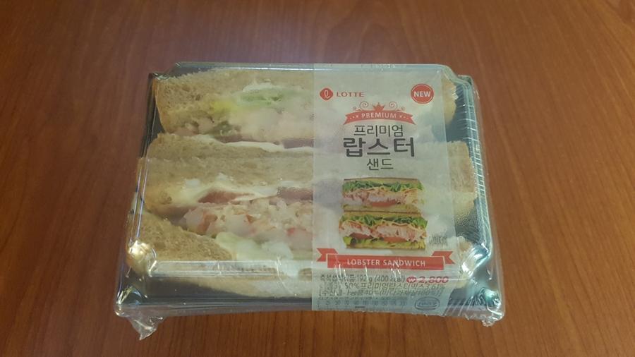 맛있는 신상 샌드위치 롯데 '프리미엄 랍스터 샌드'