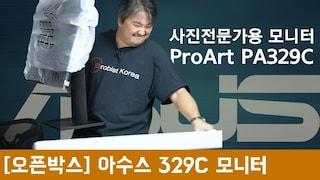 [오픈박스] 사진전문가용 Adobe RGB 100% 모니터, 아수스 프로아트 329C