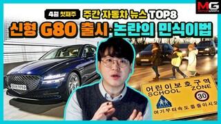 역대급 풀체인지 '신형 G80', 뜨거운 감자 '민식이법' 등 주간 자동차 뉴스 TOP8