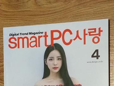 PC 잡지 4월호 ~
