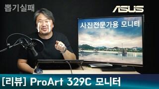 [리뷰] 사진 전문가용 모니터 ProArt PA329C 성능 점검 들어갑니다