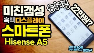 22만원? 미친갬성 흑백디스플레이 스마트폰! hisense A5 국내에서 사용 가능할까?! 이북리더 기능은 덤!