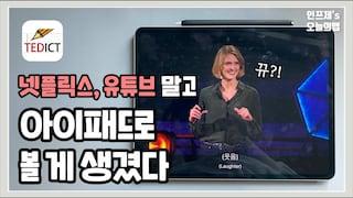 [ 아이패드 활용 ] 넷플릭스 유튜브 말고 아이패드로 볼 게 생겼다  자기계발 영어공부 TEDICT