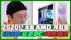 4월의 AMD 표준PC는 게임용으로 적합할까? ...