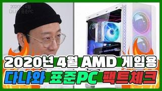 4월의 AMD 표준PC는 게임용으로 적합할까? [다나와 표준PC]