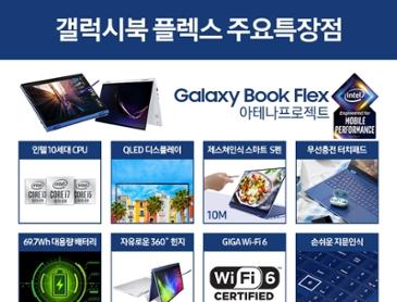 [오늘 하루/209만원대] 삼성 노트북, 갤럭시북 플렉스 NT950QCG-X716A 11번가 특가진행
