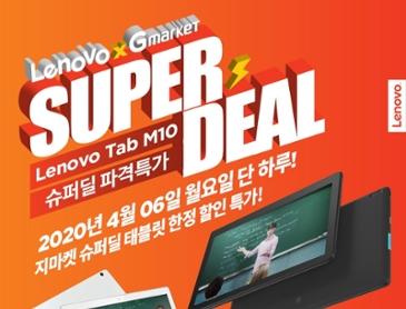 [G마켓][슈퍼딜] 슬기로운 인강 생활! 레노버 태블릿 M10 할인 이벤트
